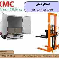 استاکر دستی (لیفتراک دستی) KMC