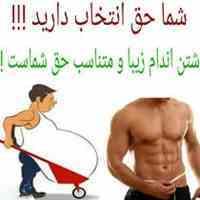 چگونه راحت و درست لاغر شویم