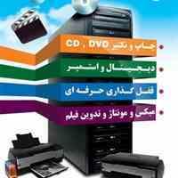 چاپ و تکثیر CD-DVD