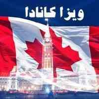 ویزا مولتی کانادا