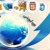 آموزش جنبه های عملی طراحی وب سایت بصورت کاربردی و پروژه ای