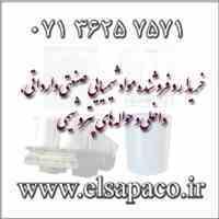 خرید و فروش مواد شیمیایی صنعتی وارداتی