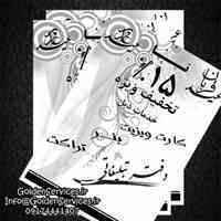 طراحی و چاپ تراکت در شیراز