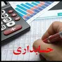 فاکتور رسمی فروش و حسابداری