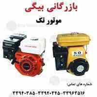 فروش انواع موتور تک