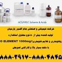 تولید محلولهای استاندارد آزمایشگاهی ,و معرفهای شیمیایی و صنعتی