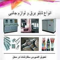 انواع تابلو برق صنعتی و خانگی