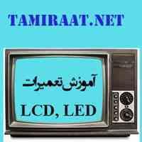 آموزشگاه تعمیرات تلویزیون