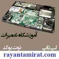 آموزش تعمیرات لپ تاپ کاربردی و کارگاهی