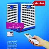 فروش کولر های آبی سلولزی انرژی نقد و اقساط شرایط ویژه
