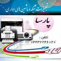 تجهیزات شبکه و ماشین های اداری پارسا