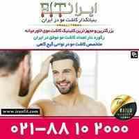 کلینیک کاشت موی ایران فیت
