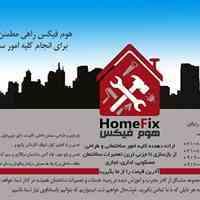 هوم فیکس، راهی مطمئن و راحت برای انجام کلیه امور ساختمان