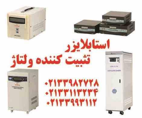تثبیت کننده ولتاژ -  تنظیم کننده ولتاژ