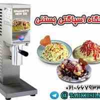 دستگاه اسپاگتی بستنی