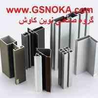 اکستروژن آلومینیوم - تولید پروفیل آلومینیوم
