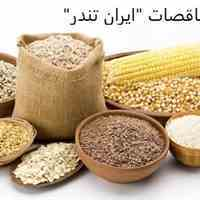 مناقصه های خشکبار و حبوبات