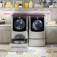 تعمیر لباسشویی و یخچال در منزل شما در ارومیه