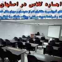 اجاره کلاس آموزشی در اصفهان