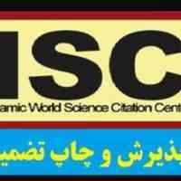 مشاوره پذیرش و چاپ مقاله در مجلات ISI, ISC