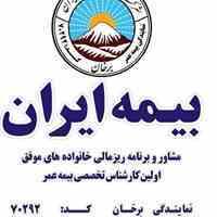 بیمه ایران نمایندگی برخان