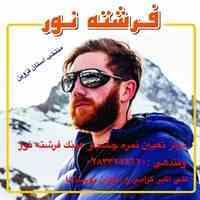 مرکز بینایی سنجی و فروش عینک فرشته نور