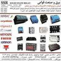 فروشنده رله های SSR  اس اس آر