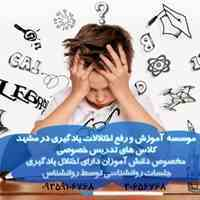 موسسه اموزشی و رفع اختلالات یادگیری در مشهد