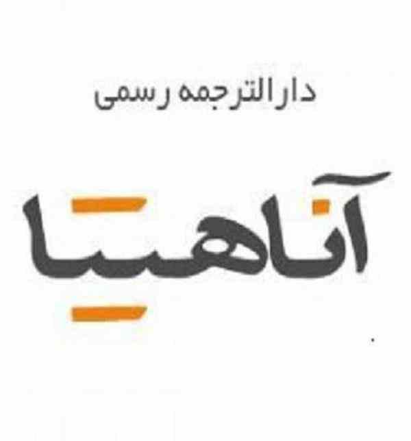 دارالترجمه رسمی آناهیتا - ۲۷۴ تهران - ترجمه رسمی انگلیسی