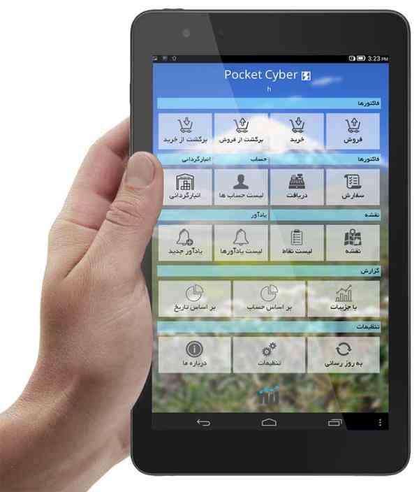 نرم افزار پخش مویرگی محصول شرکت شایگان سیستم