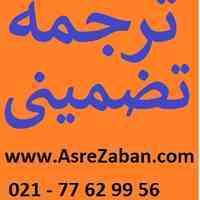 ترجمه تضمینی انگلیسی به فارسی