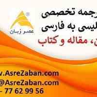 ترجمه تخصصی انگلیسی به فارسی متن