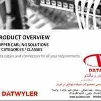 فروش تجهیزات شبکه دت وایلر Datwyler