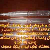 تولید و فروش تیوپ یخمک (نوشمک