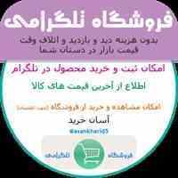 کانال فروشگاه تلگرامی، خرید و قیمت کالا
