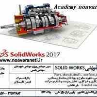 کلاس های solid work ویژه رشته های مهندسی