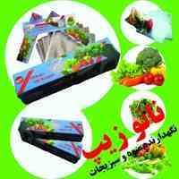 تازه نگه دارنده میوه و سبزیجات