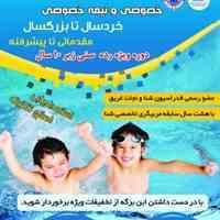 آموزش تخصصی و تضمینی شنا