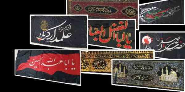تولید و فروش انواع پرچم و سازه