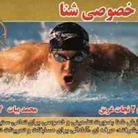 آموزش خصوصی شنا