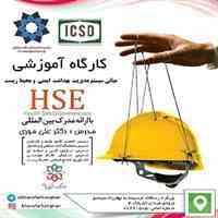 کارگاه آموزشی مبانی سیستم مدیریت HSE