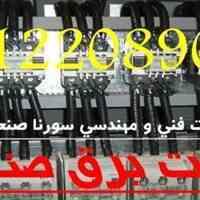 خدمات برق و اتوماسیون صنعتی سورنا صنعت بیستون