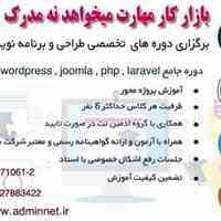 برگزاری دوره های تخصصی مقدماتی طراحی و برنامه نویسی وب