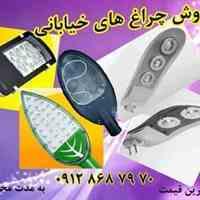 فروش چراغ های خیابانی