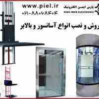 فروش و نصب انواع بالابرهای هیدرولیکی  و آسانسور