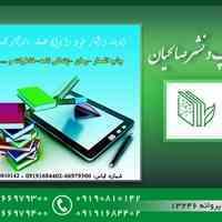 انتشارات در تهران