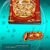 خرید کلوچه خوشمزه بهکاک زرین در کرمانشاه