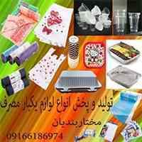 فروش انواع سفره و کیسه زباله یکبار مصرف