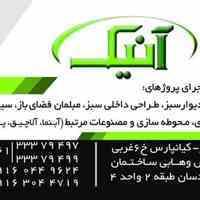 فروش مستقیم چوب های ترمو وود فنلاندی در استان خوزستان