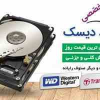 توزیع وفروش هارد HDD ,SSD
